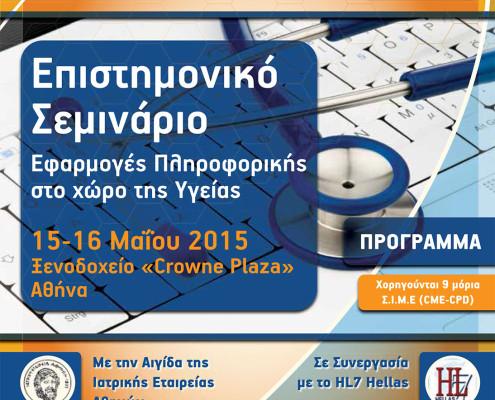 epistimoniko-seminario