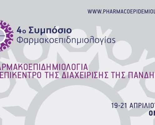 4o pharmacoepidimelogy